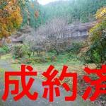 東郷古民家(趣きある日本庭園)