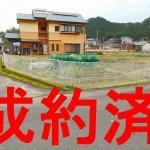 売地(日当山小校区)