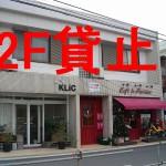 1Fは店舗